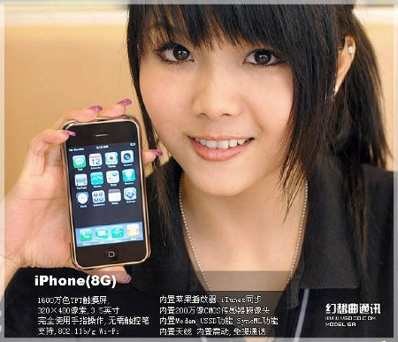 chinese-black-market-iphone-ad1