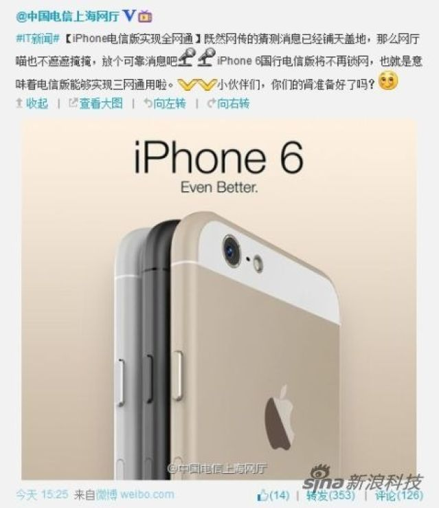 iPhone-6-filtrado-china-telecom